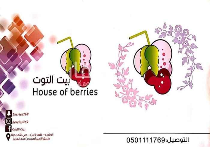 محل للبيع في شارع الوادي ، حي هجرة لبن ، الرياض