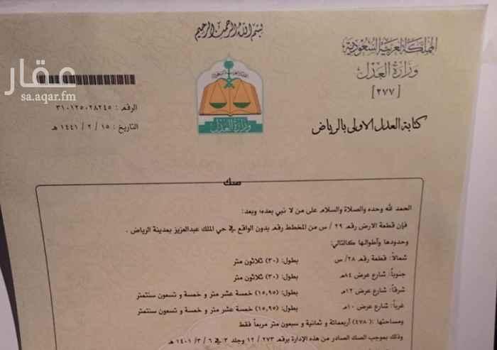أرض للبيع في الطريق الدائري الشرقي الفرعي ، حي الربوة ، الرياض ، الرياض