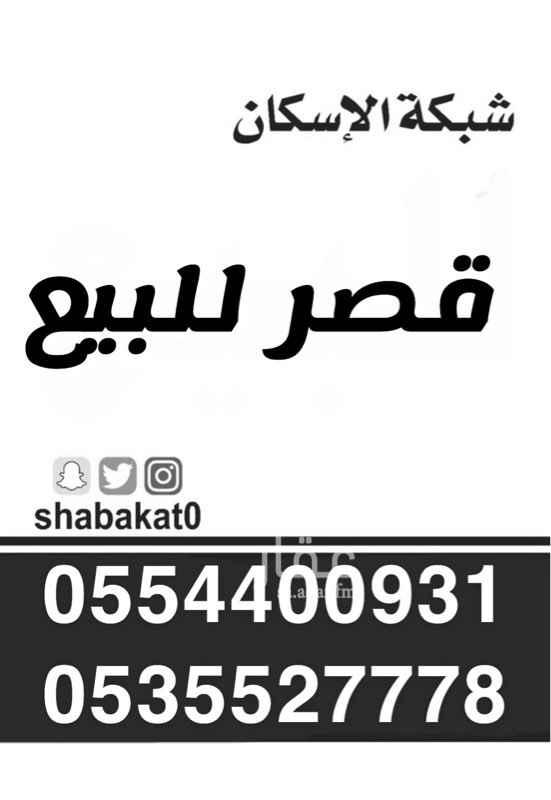 فيلا للبيع في شارع وادي ابراد ، حي الهدا ، الرياض ، الرياض