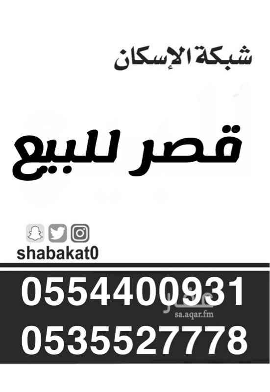 فيلا للبيع في شارع الساقية ، حي الهدا ، الرياض ، الرياض