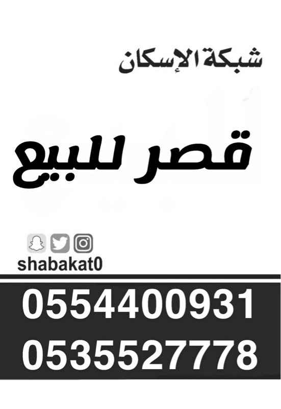 فيلا للبيع في شارع صالح بن موسى ، حي العزيزية ، الرياض ، الرياض