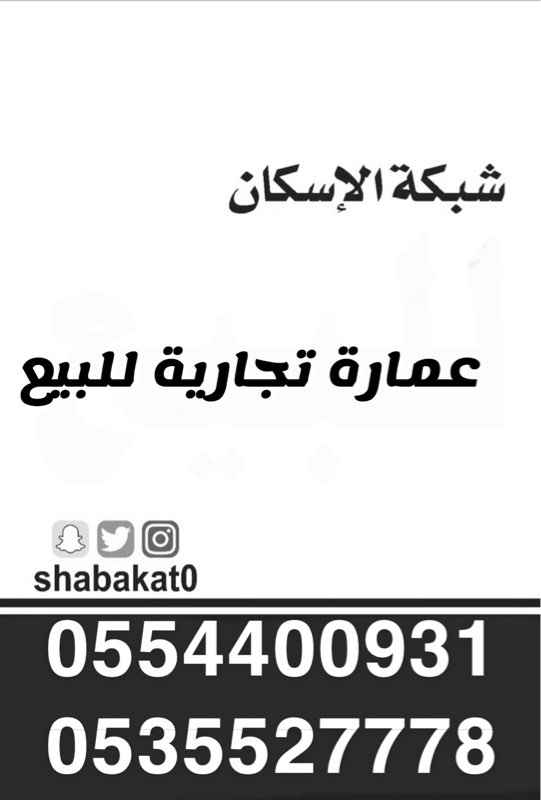عمارة للبيع في جدة ، حي السلامة ، جدة