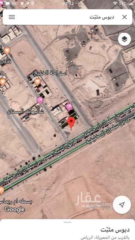 أرض للبيع في طريق الشيخ عيسى بن سلمان ال خليفة ، حي المعيزلة ، الرياض