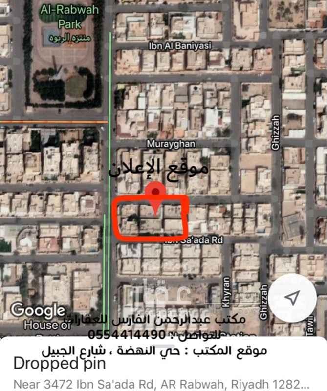 فيلا للبيع في شارع ابن سعادة ، حي الربوة ، الرياض