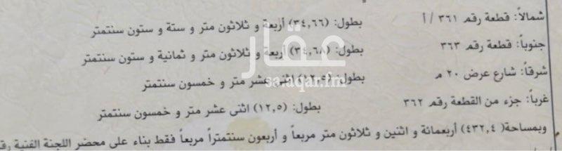 أرض للبيع في الدرعية ، الرياض