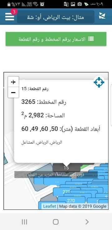 أرض للبيع في شارع الصفا ، الرياض
