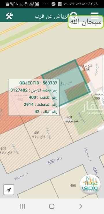 أرض للبيع في شارع العمارية ، حي الملقا ، الرياض