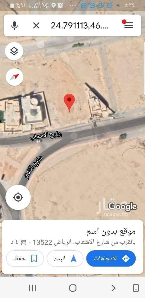 أرض للبيع في شارع الاشعاب ، الرياض ، الرياض