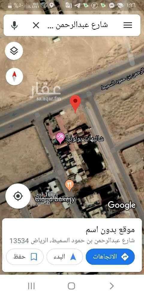 أرض للبيع في شارع عبدالرحمن بن حمود السميط ، الرياض ، الرياض