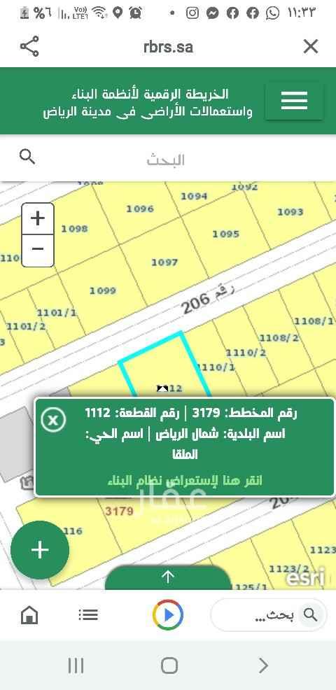 أرض للبيع في شارع رقم 206 ، حي الملقا ، الرياض ، الرياض