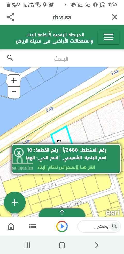 أرض للبيع في شارع وادي ابراد ، حي الهدا ، الرياض ، الرياض