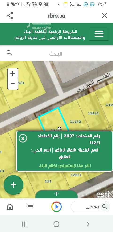 أرض للبيع في شارع الصويدرة ، حي العقيق ، الرياض ، الرياض
