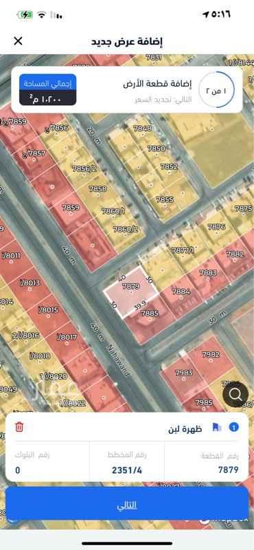 أرض للبيع في شارع نهاوند ، حي ظهرة لبن ، الرياض ، الرياض