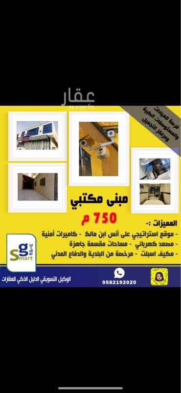 عمارة للإيجار في شارع انس ابن مالك ، حي الصحافة ، الرياض
