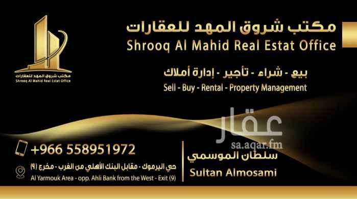 دور للإيجار في شارع يسر ، حي اليرموك ، الرياض ، الرياض
