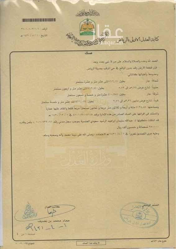 عمارة للبيع في شارع السائب بن عبيد ، حي المرقب ، الرياض ، الرياض