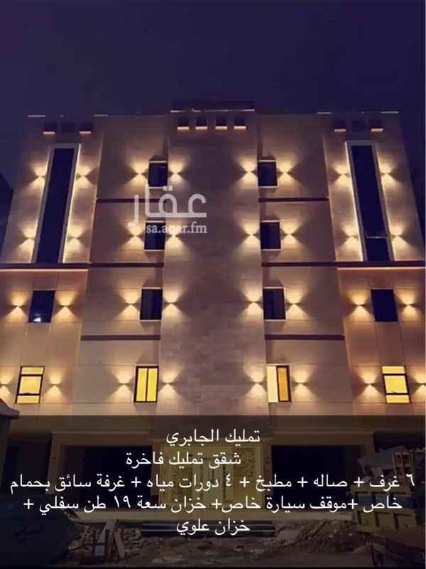 شقة للبيع في شارع ام معبد ، حي الاجواد ، جدة ، جدة