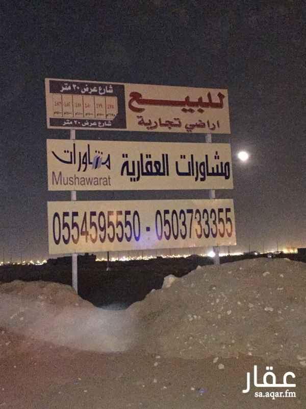 أرض للبيع في القادسية, الرياض