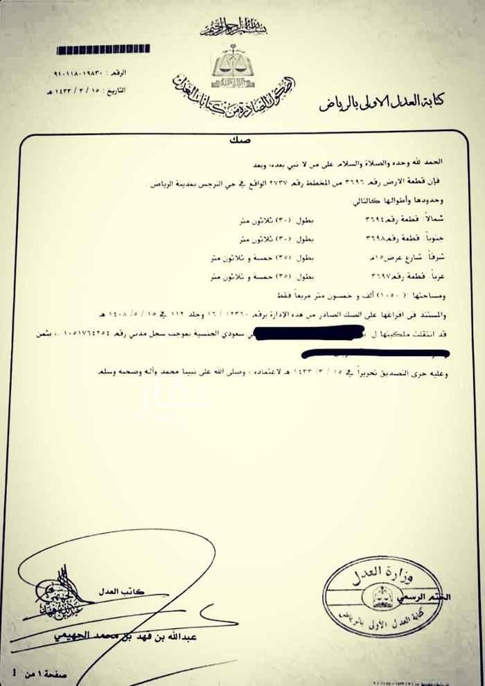 أرض للبيع في طريق 111 ، حي النرجس ، الرياض ، الرياض