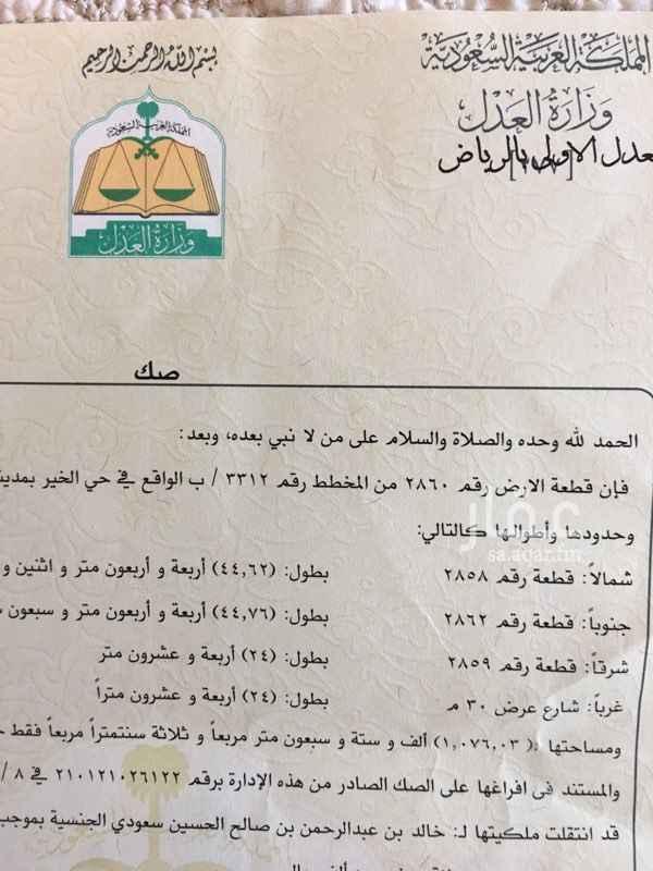 أرض للإيجار في الرياض ، حي الخير ، الدرعية