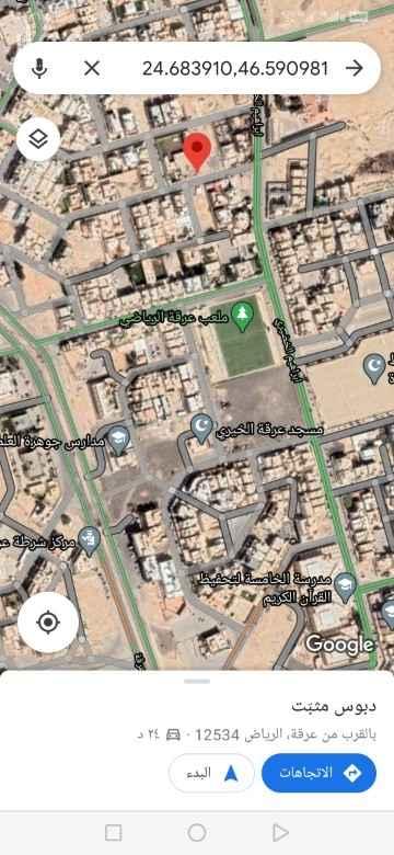 أرض للبيع في شارع محمد بن القيس ، حي عرقة ، الرياض ، الرياض