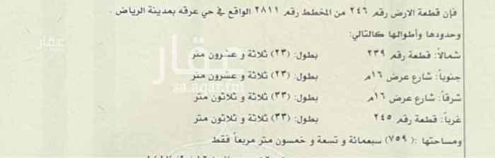 أرض للبيع في شارع الفرعية ، حي عرقة ، الرياض ، الرياض