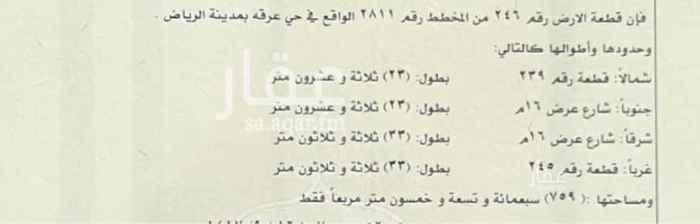 أرض للبيع في شارع الفيض ، حي عرقة ، الرياض ، الرياض