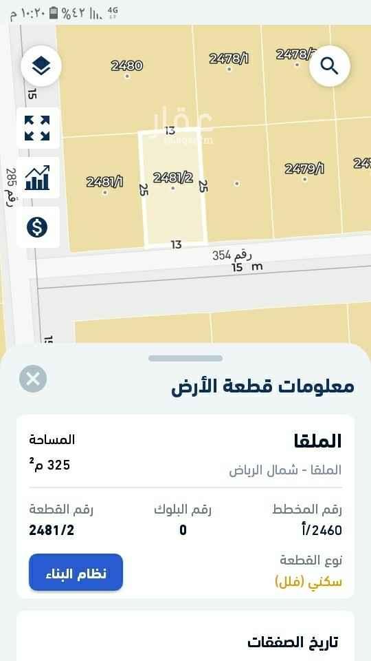 أرض للبيع في شارع رقم 360 ، حي الملقا ، الرياض ، الرياض