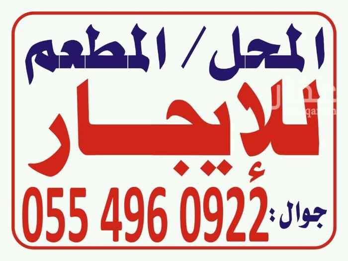 محل للإيجار في شارع عبدالحكيم الجمحي ، حي العمل ، الرياض