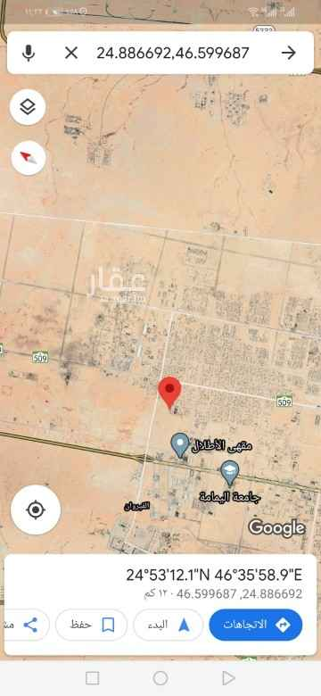 أرض للبيع في شارع محمد حسين هيكل ، حي العارض ، الرياض ، الرياض