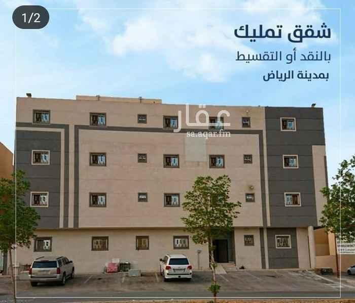 شقة للبيع في شارع الحميدية ، حي هجرة لبن ، الرياض