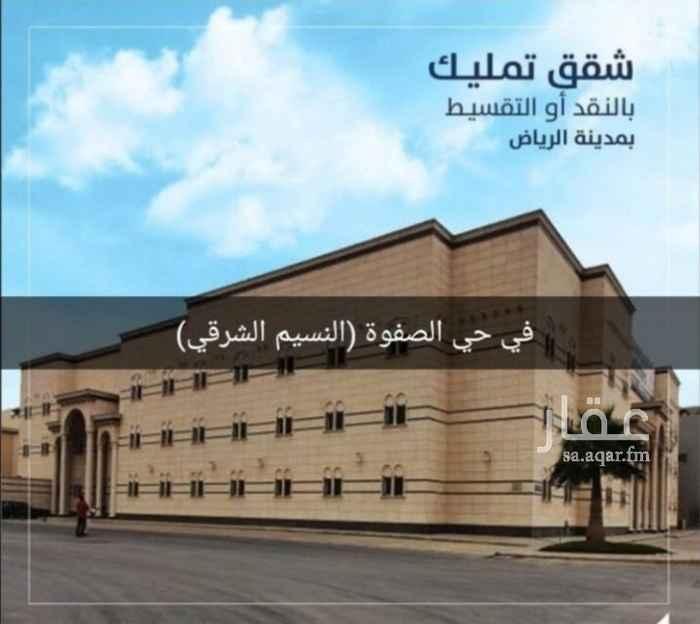 شقة للبيع في شارع سبا ، حي النسيم الشرقي ، الرياض ، الرياض