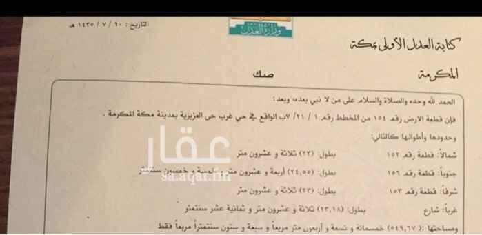 عمارة للبيع في حي الجامعة ، مكة ، مكة المكرمة