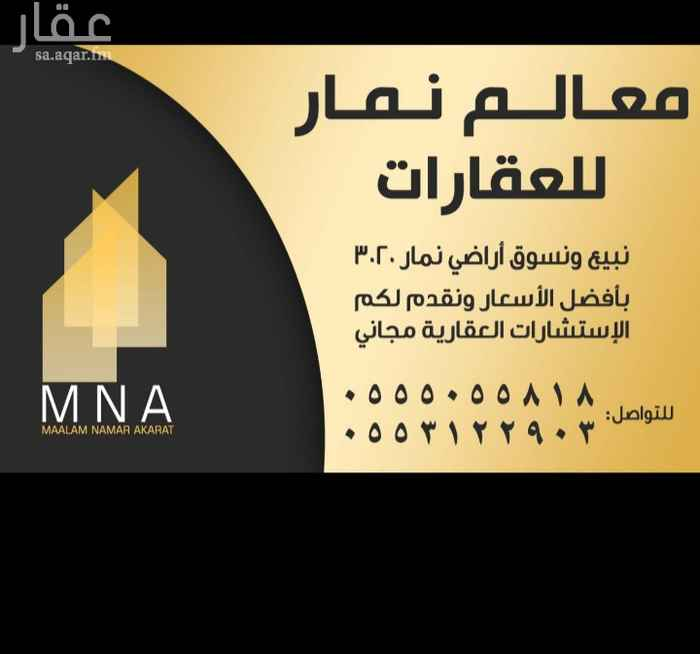 أرض للبيع في طريق جبل أجياد ، ضاحية نمار ، الرياض