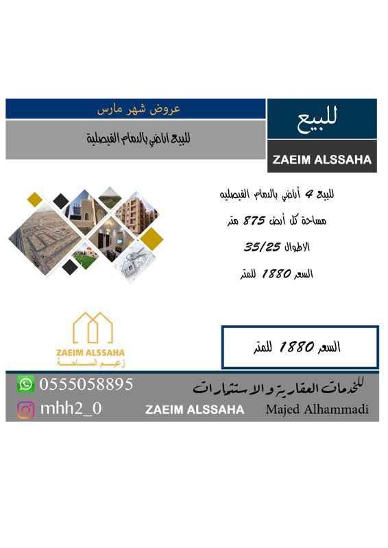 أرض للبيع في شارع عبد الله بن الزبير ، حي الفيصلية ، الدمام ، الدمام