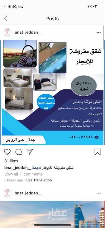 شقة للإيجار في شارع عبدالله سليمان ، حي جامعة الملك عبدالعزيز ، جدة ، جدة