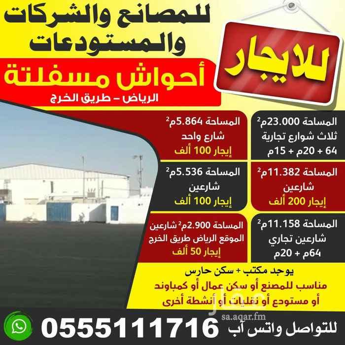 أرض للبيع في حي هيت الجنوبية ، الرياض