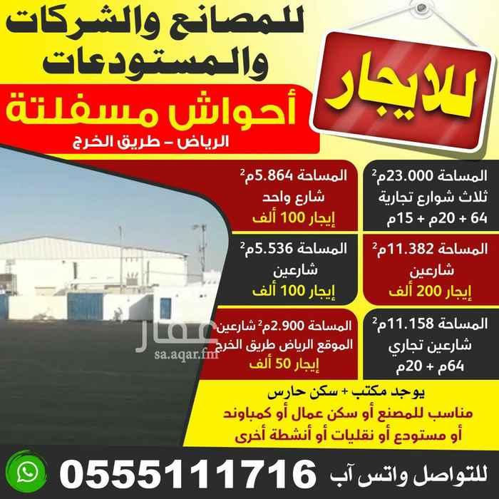 أرض للبيع في طريق الخرج ، الرياض