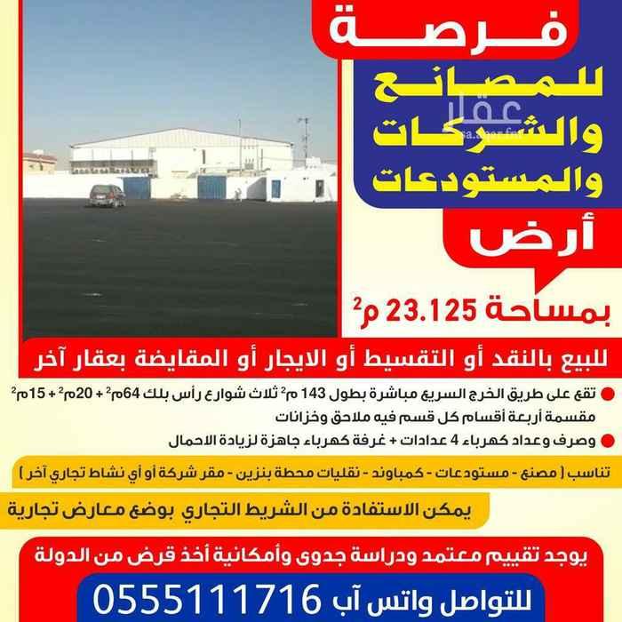 أرض للإيجار في طريق الخرج ، الرياض