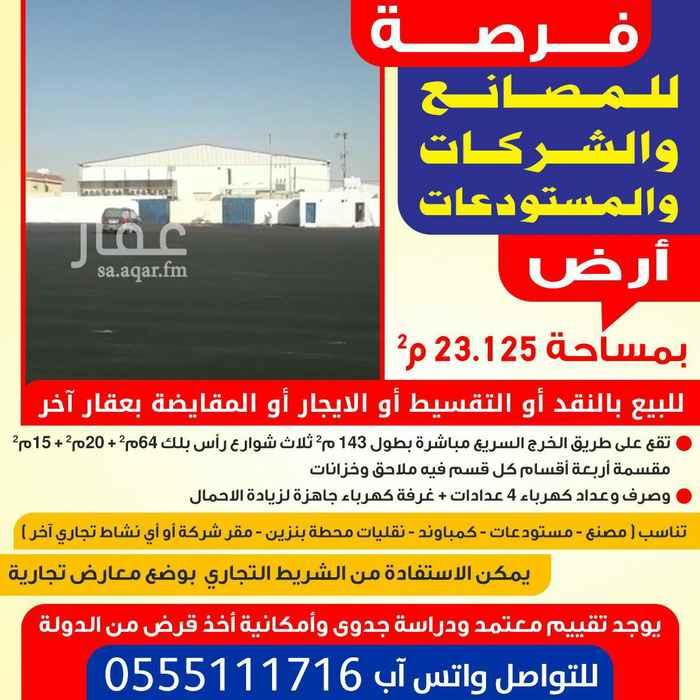 مستودع للإيجار في طريق الخرج ، الرياض