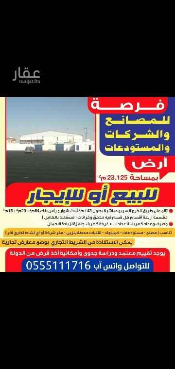مستودع للإيجار في طريق الخرج ، حي المصفاة ، الرياض