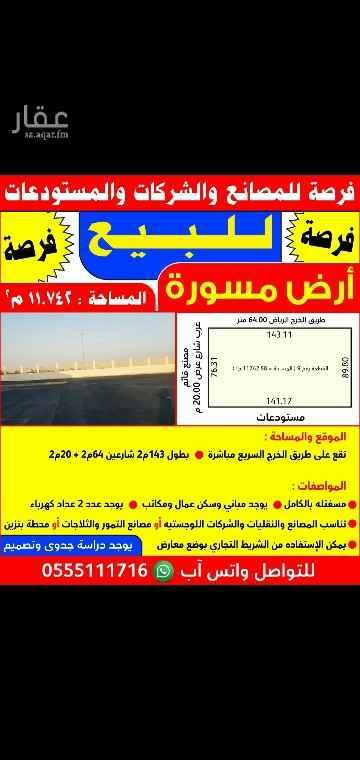 أرض للبيع في طريق الخرج ، حي المناخ ، الرياض ، الرياض