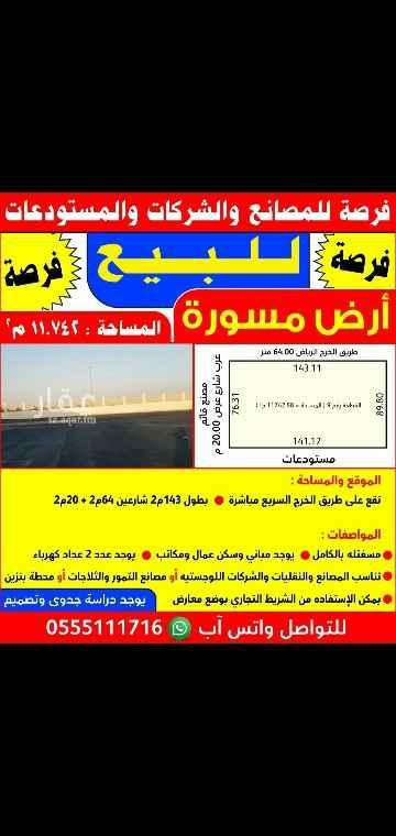 أرض للبيع في طريق الخرج ، الرياض ، الرياض