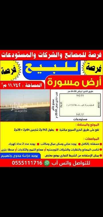 أرض للبيع في طريق الخرج ، حي هيت ، الرياض ، الرياض