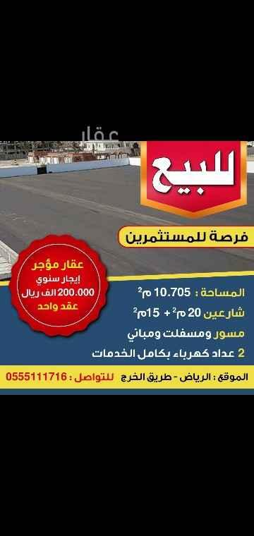 أرض للبيع في طريق الخرج ، حي العزيزية ، الرياض ، الرياض