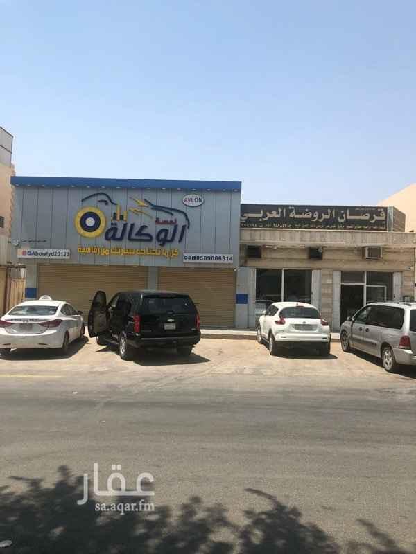 عمارة للبيع في شارع عبادة بن الصامت ، حي الروضة ، الرياض