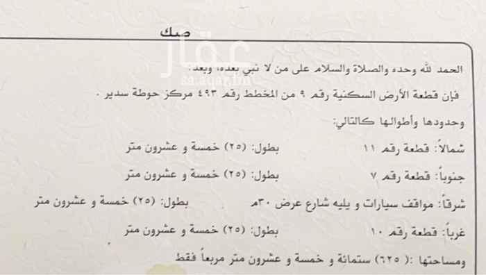 أرض للبيع في طريق الملك عبدالله ، حوطة سدير ، المجمعة