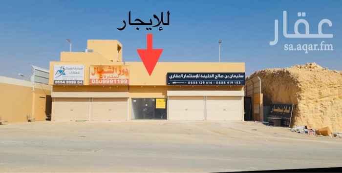 محل للإيجار في طريق عثمان بن عفان ، الرياض