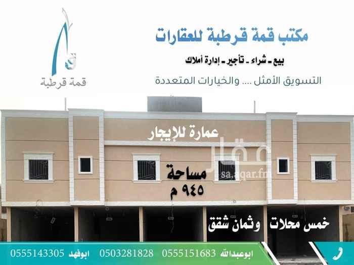 عمارة للإيجار في شارع عبدالواحد الأزجي, قرطبة, الرياض