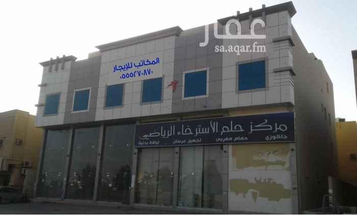 مكتب تجاري للإيجار في شارع المصانع ، حي الحمراء ، الرياض